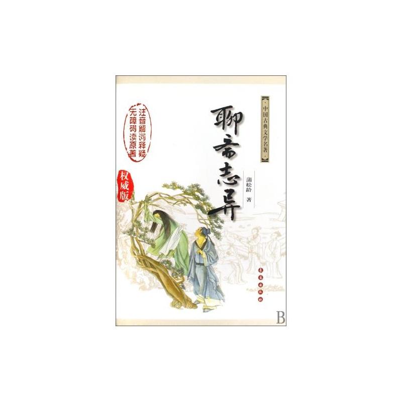 《聊斋志异(高中版)(精)/中国古典文学权威》_名著往届毕业生图片