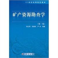 矿产资源勘查学(第二版)
