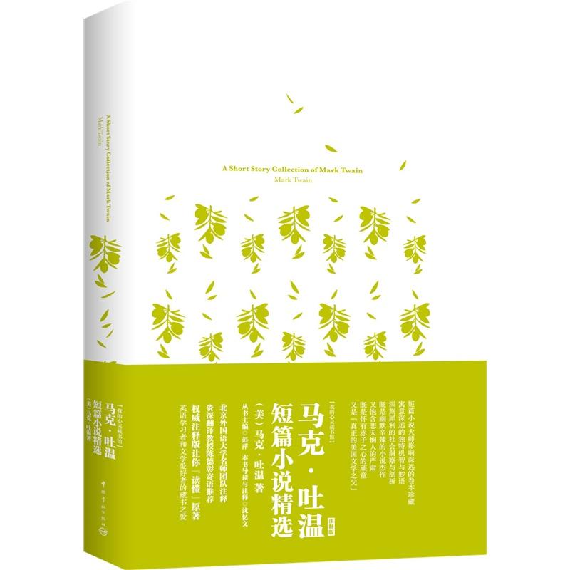 马克吐温短篇小说精选 软精装 名师注释英文原