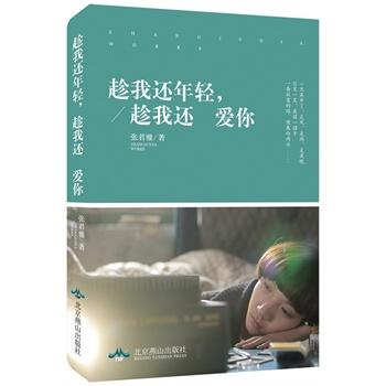张君雅新书《趁我还年轻,趁我还爱你》出版上市