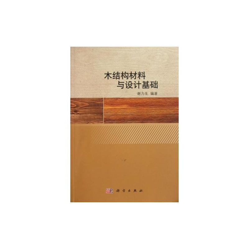 《木结构材料与设计基础》
