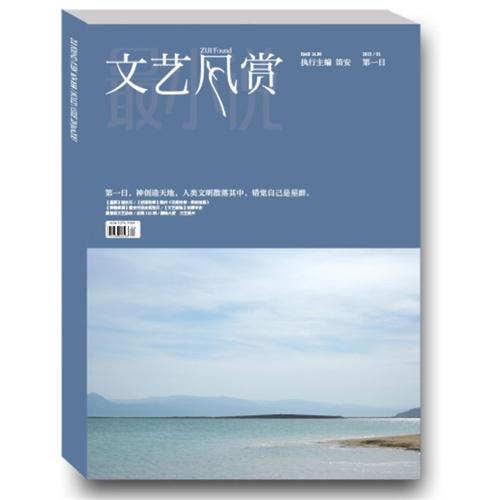 文艺风赏·第一日2013/01总第122期-图书-手机当当网