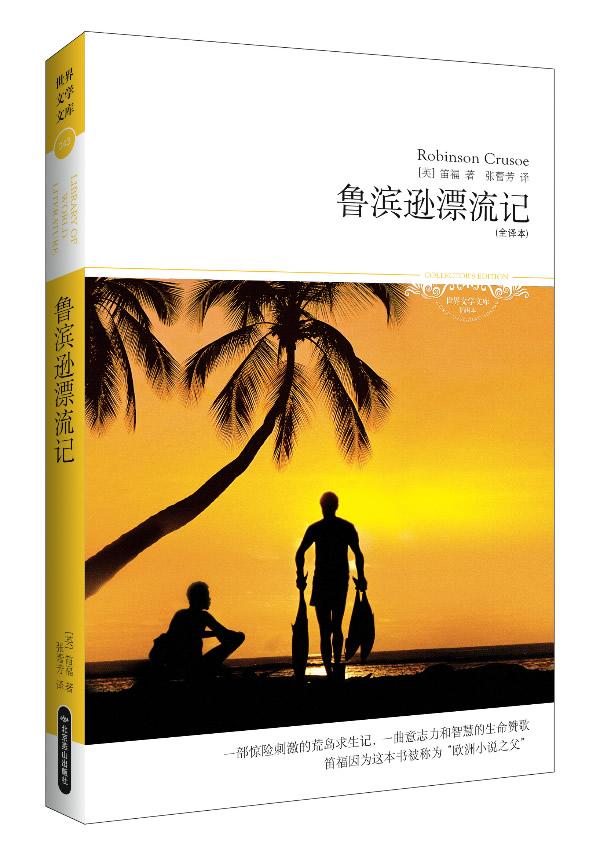 """荒岛求生记,一曲意志力和智慧的生命赞歌;笛福因此书被称为""""欧洲小说"""