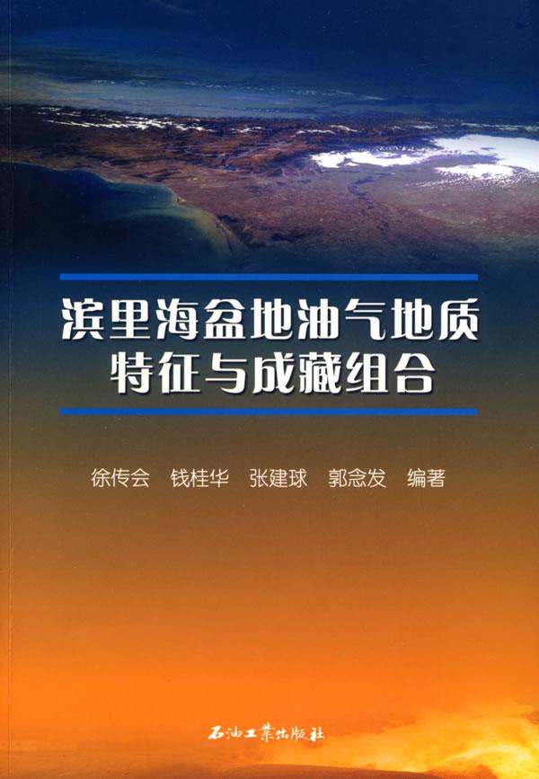 滨里海盆地油气地质特征与成藏组合