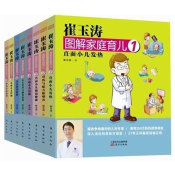 《崔玉涛图解家庭育儿系列套装(1-8)》