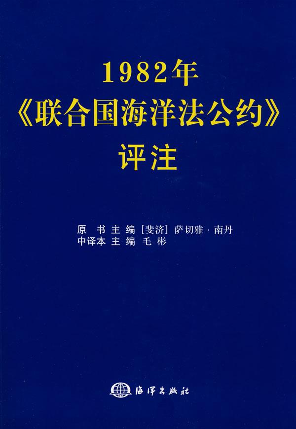 1982年联合国海洋法公约》评注