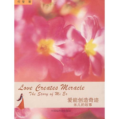 爱能创造奇迹
