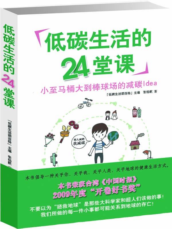 《低碳生活的24堂课》电子书下载 - 电子书下载 - 电子书下载