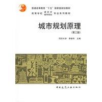 《城市规划原理(第三版)》封面