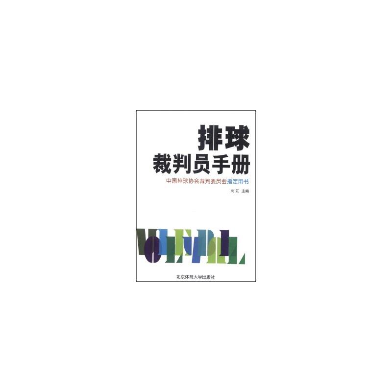 排球裁判员手册-中国排球协会裁判委员会指定用书