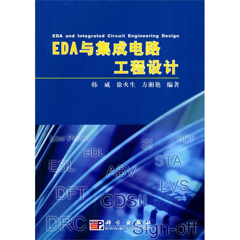 第1章 综述 1.1 集成电路的发展趋势 1.2 集成电路产品创新的三个阶段 第2章 EDA与电子工程产品的开发 2.1 EDA技术的产生与发展 2.2 EDA工程与集成电路设计 2.3 EDA工程中的可靠性设计方法与策略 2.3.1 仿真技术 2.3.2 面向工程目标的可靠性设计方法 2.3.3 电路模型的逻辑综合与优化 2.