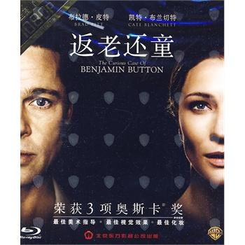返老还童(dvd)(蓝光)