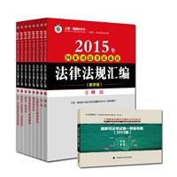 备考2015指南针法条