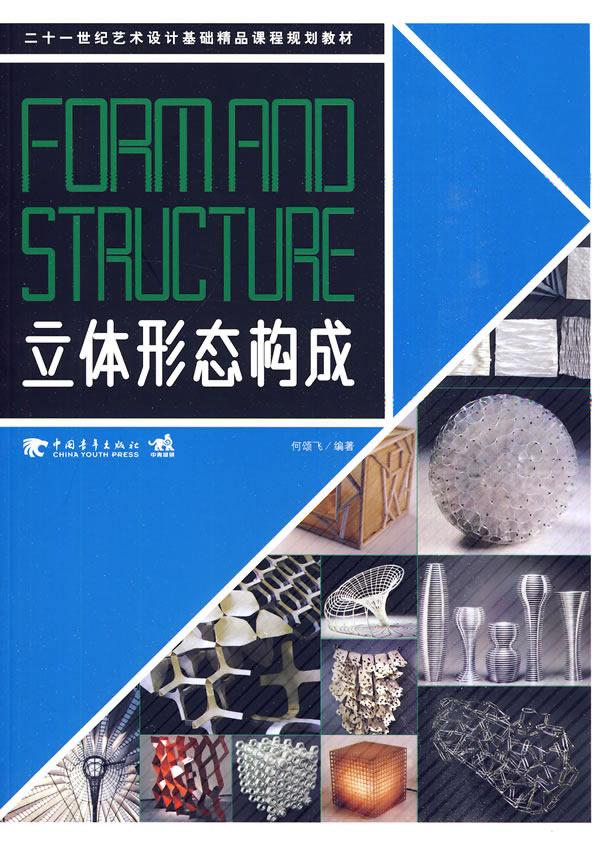二十一世纪艺术设计基础精品课程规划教材——立体形态构成