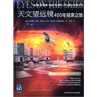 《天文望远镜400年探索之旅》封面