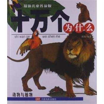 十万个为什么:动物与植物(儿童普及版) 腾翔