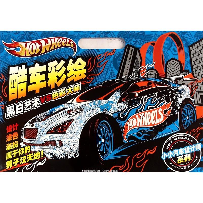 酷车彩绘/小小汽车设计师系列