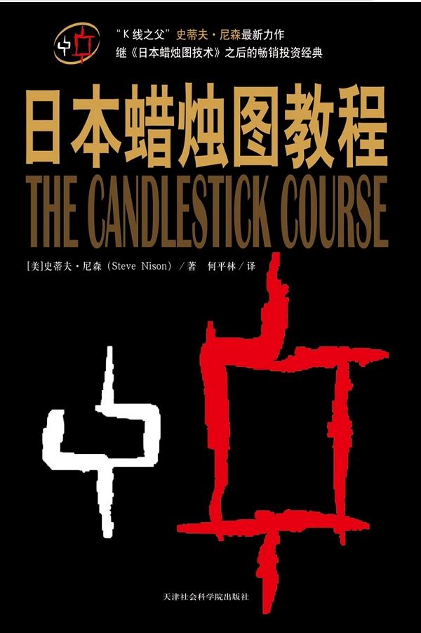 """日本蜡烛图教程(""""k线之父""""史蒂夫·尼森最新力作,继"""