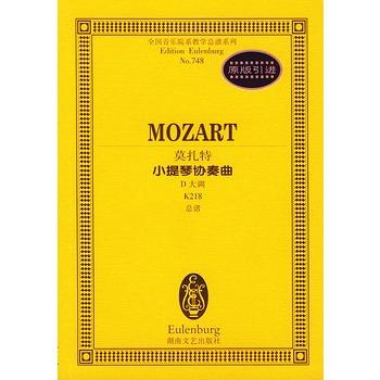 莫扎特小提琴协奏曲 D大调K218总谱 全国音乐院系教学总谱系列