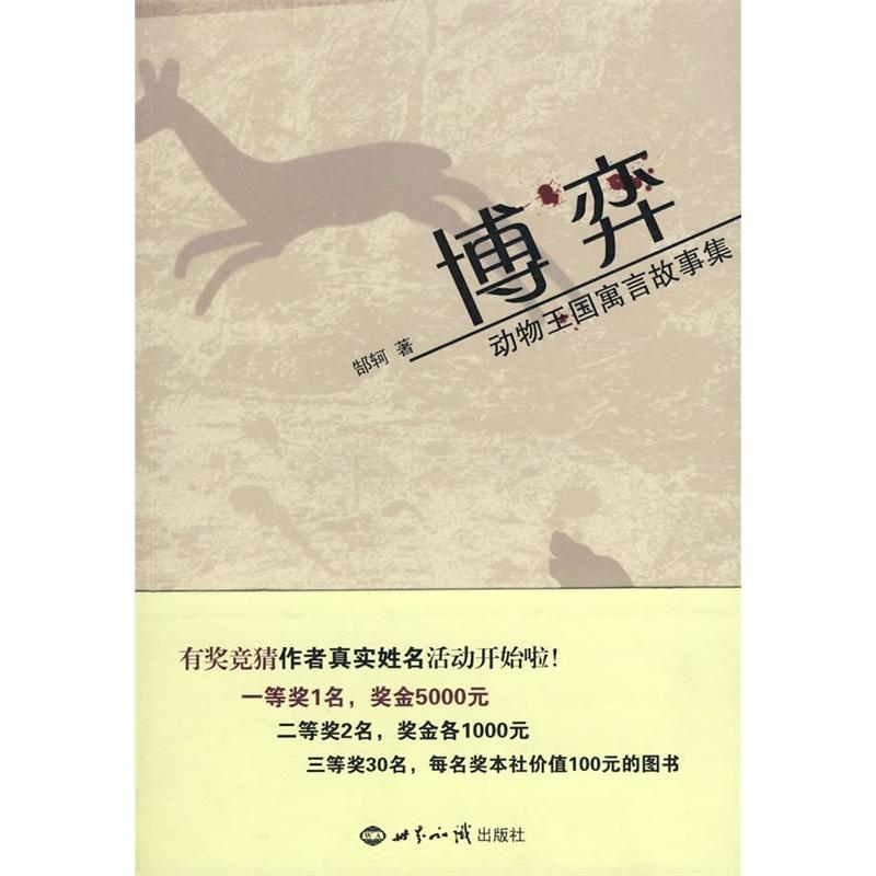 《博弈:动物王国寓言故事集》(郜轲.)【简介