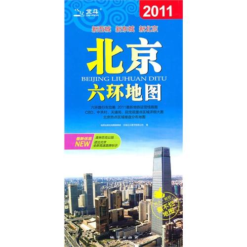 北京六环地图2011