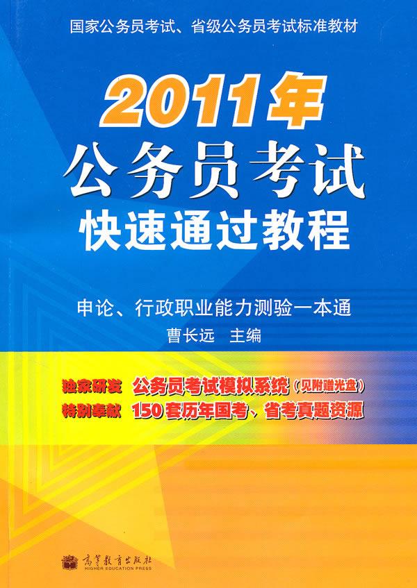 《2011年公务员考试快速通过教程——申论、行政职业能力测验一本通》电子书下载 - 电子书下载 - 电子书下载