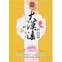 《大汉情缘――大漠谣(终结篇)》封面