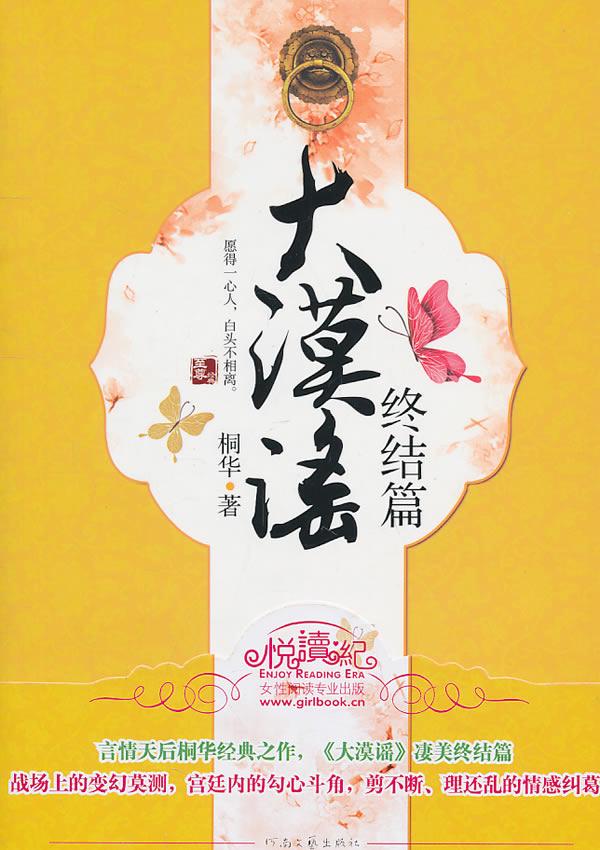 《大汉情缘——大漠谣(终结篇)》电子书下载 - 电子书下载 - 电子书下载