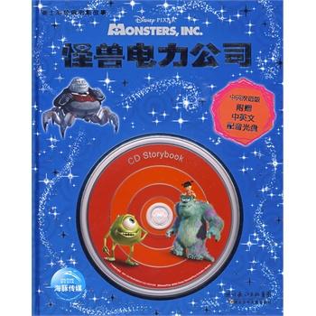 迪士尼经典电影故事(精装):怪兽电力公司