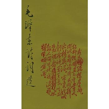 毛泽东诗词选_林彪诗词_李白诗词隶书书法作品
