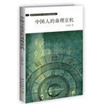 中国人的命理玄机(台湾文化学者王溢嘉讲述命非命)