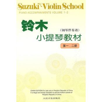 木小提琴教材 钢琴伴奏谱 第一 二册