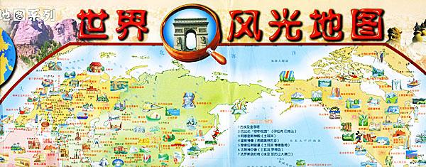 京东商城图书 少儿百科地图系列:世界国旗(益智拼图) 京东商城图书 少