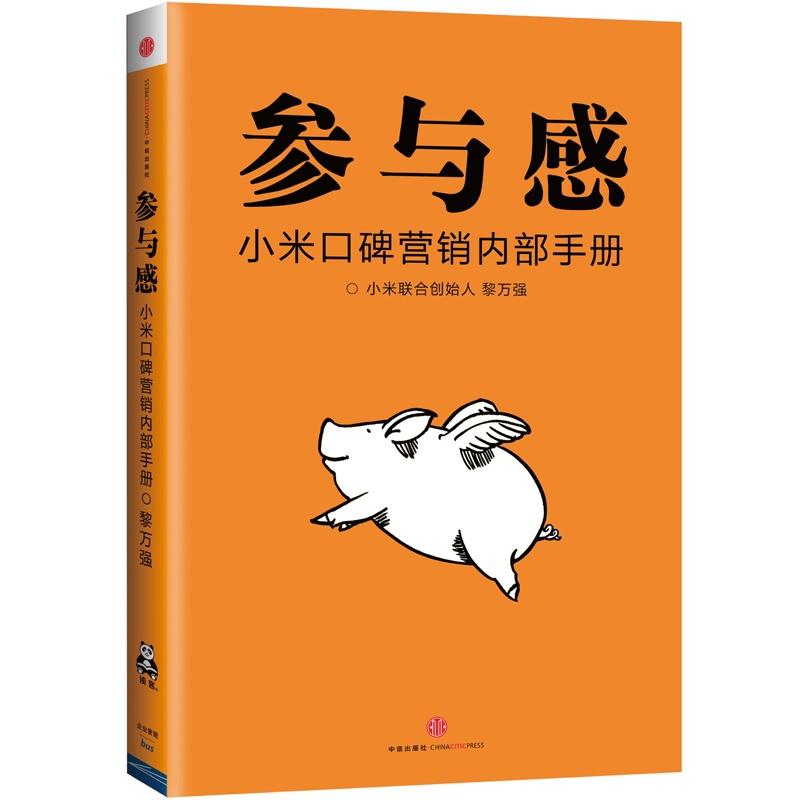 【小米口碑营销内部手册:参与感 黎万强 著(小