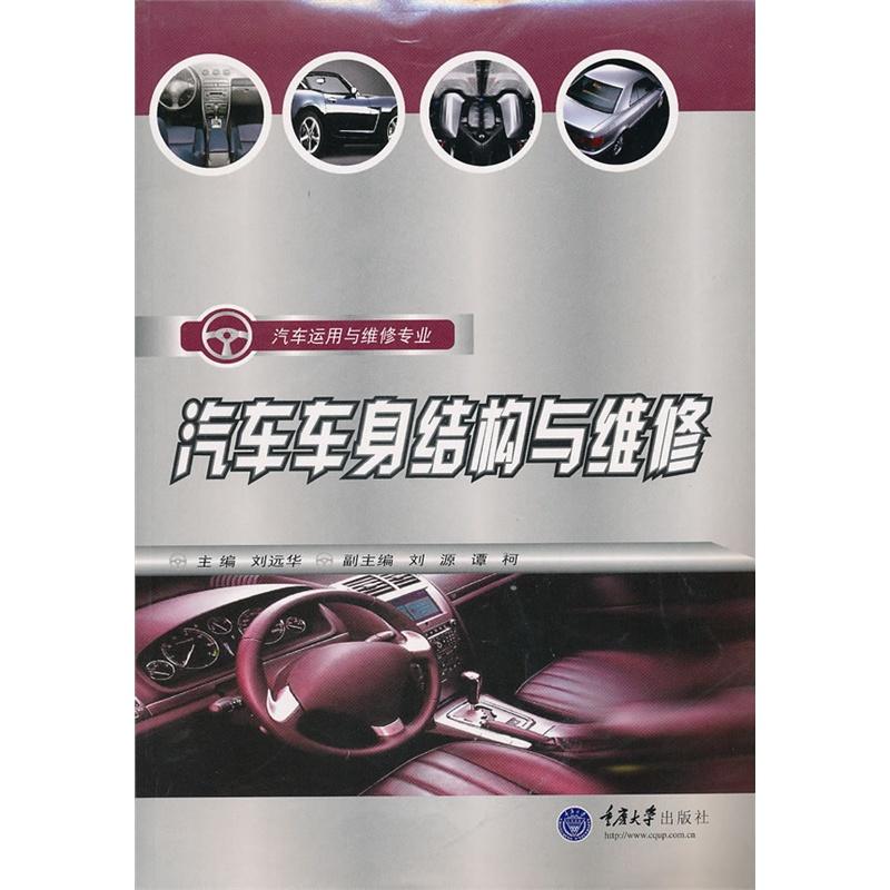 《汽车车身结构与维修》刘远华