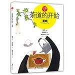 经典3.0系列 茶道的开始:茶经
