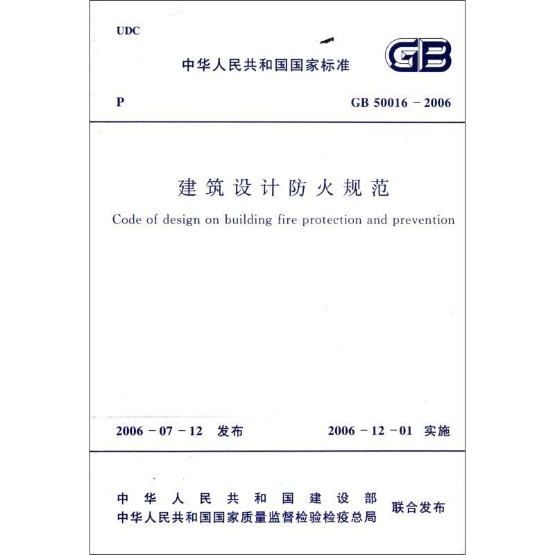 建筑设计防火规范(gb50016-2006)/中华人民共和国国家标准