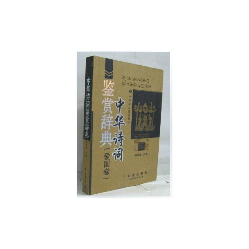 《中华诗词鉴赏辞典 爱国卷 中华诗文鉴赏典丛