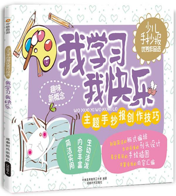 手抄报:我学习我快乐 /中映美术教育工作室-书籍