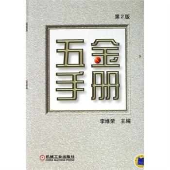 五金手册(精)