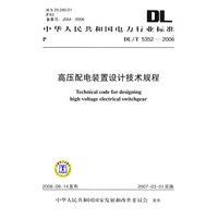 高压配电装置设计技术规程
