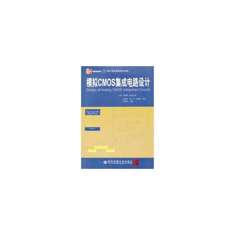 模拟cmos集成电路设计(国外名校最新教材精选) (美)毕查德·拉扎维
