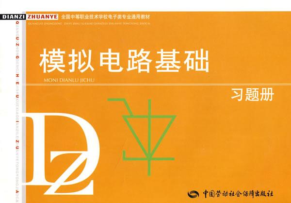 模拟电路基础习题册(全国中等职业技术学校电子
