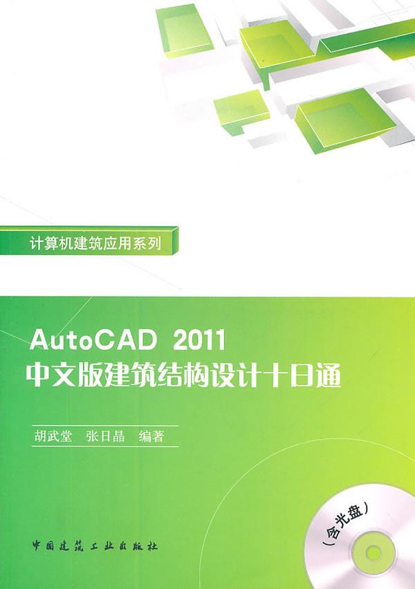 autocad2011中文版建筑结构设计十日通(含光盘)