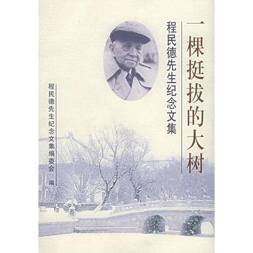 一棵挺拔的大树:程民德先生纪念文集(精装)