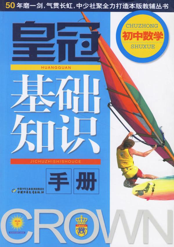 皇冠基础知识手册:初中数学
