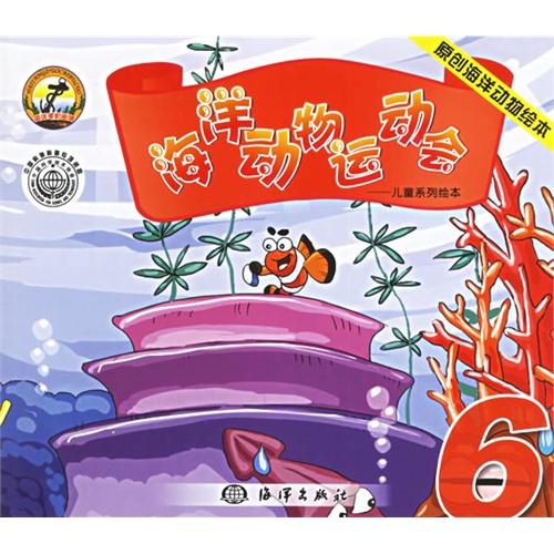 10 数量:-  海洋动物运动会6——儿童系列绘本 定价:¥8.