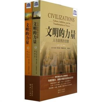 文明的力量人与自然的创意上下/历史系列/新世纪文库