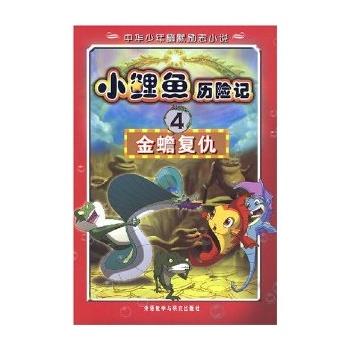 金蟾复仇-小鲤鱼历险记4