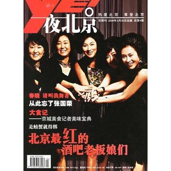 娘们日�_夜北京:北京*红的酒吧老板娘们(2006年3月30日·总第4